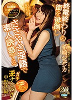 Walking Around Town After The Last Train And Seducing Amateur Men With Dirty Talk!! Nakano Edition. Reverse Pick-Up Documentary Celebrating 10 Years Since Her Debut Jessica Kizaki Download