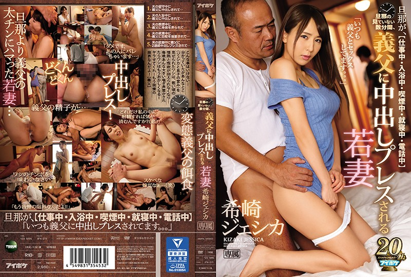 In The Few Minutes When Her Husband Isn't Looking, The Young Wife Gets Creampied By Her Father-In-Law Jessica Kizaki
