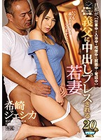 IPX-271 A Few Minutes Not Seen By Her Husband, Yoshimasa Yasuka Jessica Who Is Pressed Inside By My Stepfather