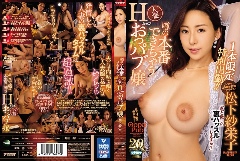 "IPX-287 A One-Time-Only Video A Special Performance! This H-Cup Titty Married Woman Works At A Titty Pub That's Rumored To Allow Real Sex ""Do You Want To Enjoy Some Furious Secret Hustle Time With Me?"" Saeko Matsushita"