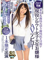 Limited Single Performance Valedictorian College Girl From A Famous Dental School Makes Her Amateur Debut Talent Search Project Download
