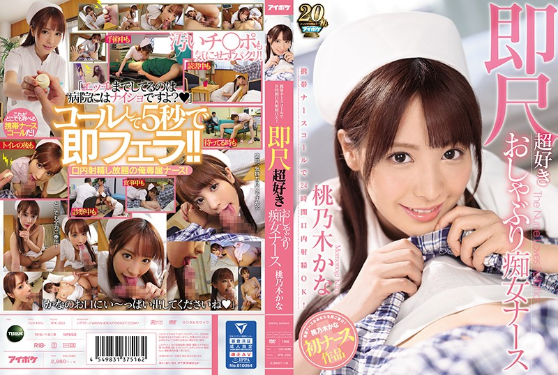Use The Mobile Nurse Call Button To Cum In A Woman's Mouth Whenever You Want! The Perverted Nurse Who Loves Sucking Dicks, Kana Momonogi