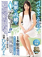 Single Video Limited Sale Mom, Dad, I'm Sorry! I've Started My Porn Star Career In Our Own Home! Hinano Download