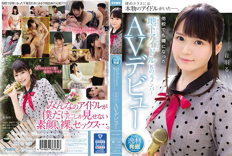 [IPX-315] – From A School In T City, Chiba, A…