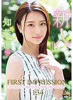FIRST IMPRESSION 134 ~Beautiful And Cute Young Lady You'd Definitely Fall In Love With If You Saw Her On The Street~ Rin Chibana Download