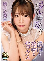 [IPX-351] Exchange Spit And Drool With A Beautiful Idol, Enjoy Intimate Kissing And Sex With Kokona Yuzuki