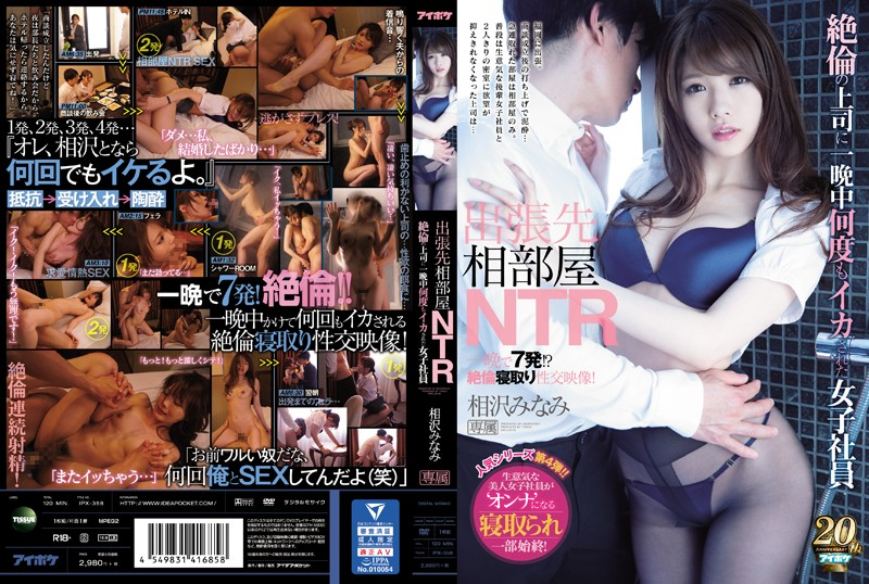 IPX-358 Business Trip Shared Room NTR A Female Employee Is F***ed To Cum All Night Long By Her Orgasmic Boss Minami Aizawa