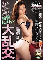 This Sensual Pussy Was Just Finished Cumming, But Now It's Getting Relentless And Furious Follow-Up Fucking! No Matter How Many Times She Cums, The Endless Piston-Pumping Thrusts Will Never Stop In This Large Orgies Fuck Fest Rin Chibana Download
