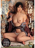 [IPX-373] I Went On A Business Trip With My Boss Who I Hate And We Ended Up In The Same Room At A Hot Springs Hotel... - I Get Fucked And Creampied Over And Over Again By This Horribly Unattractive Man - Nanami Misaki