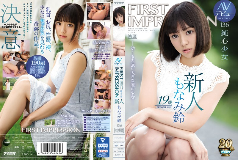 IPX-377  Amateur 19-Year Old AV Debut FIRST IMPRESSION 136 Pure-Hearted Girl: Y********l With Powerful Big Eyes – Rin Monami