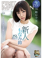 [IPX-377] Amateur 19-Year Old AV Debut FIRST IMPRESSION 136 Pure-Hearted Girl: Y********l With Powerful Big Eyes - Rin Monami