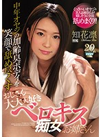 [IPX-379] A Sloppy Kissing Slut Elder Sister Type Who Loves Dirty Old Men And Their Smelly Bodies And Is Perfectly Happy To Lick And Suck Them With A Smile Rin Chibana