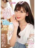 [IPX-404] A Beautiful Elder Sister Type Who Is Luring Me To Whispering Babymaking Dirty Talk Creampie Temptation - Tsumugi Akari