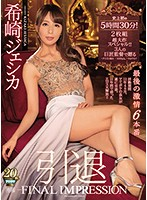 Leaving Porn--FINAL IMPRESSION--Her Last 6 Passionate Fuck Scenes The First Ever 5 Hours 30 Minutes Feature! A Two-Disk, Mega-Sized Special!! Jessica Kizaki Download