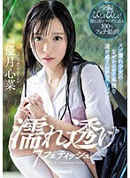 [IPX-426] Wet And See-Through Fetish - 7 Situations Where A Y********l Gets Soaking Wet And You Can See Through Her Clothes! - Kokona Yuzuki