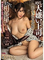 [IPX-439] (English subbed) On A Business Trip To A Hot Spring Resort, She Has To Share A Room With The Boss She Hates... And He Fucks Her And Makes Her Cum Again And Again - Kana Momonogi