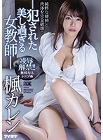 [IPX-451] She's Lifting Her Shame Ban!! - An Excessively Beautiful Female Teacher Gets Fucked - She's Getting Her Innocence And Her Body Thoroughly Destroyed! Karen Kaede