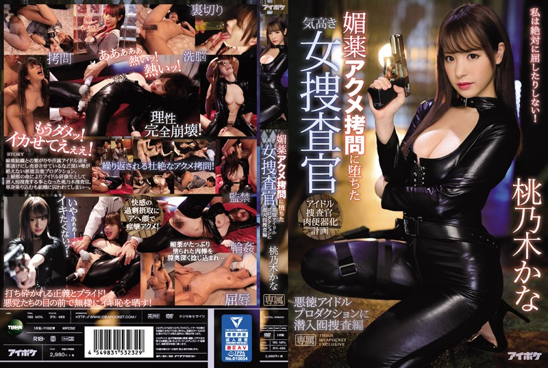[IPX-486]This Arrogant Female Detective Became Prey To Aphrodisiac Ecstasy She Went Undercover Into A Corrupt Idol Production Company Kana Momonogi