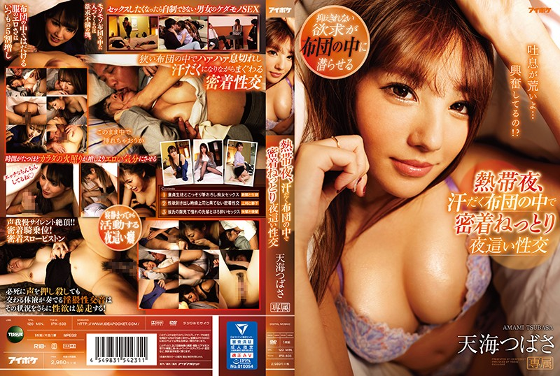 It Was Hot, Steamy Night, And We Were Having Sweaty, Hard And Tight, Relentless Night Visit Sex Underneath The Futon Tsubasa Amami [English Subtitle]