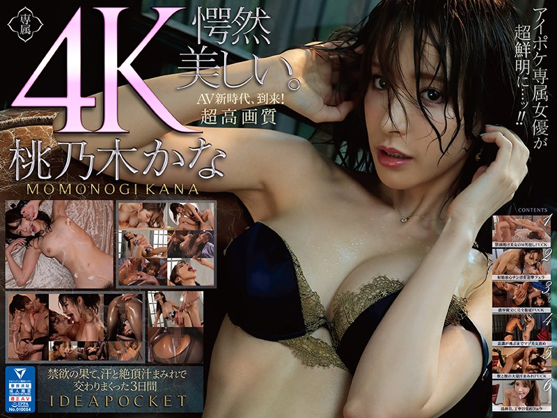 [IPX-536] At The Ends Of Lust, After 3 Days Of Sweat And Orgasmic Fluid-Filled Sex Kana Momonogi