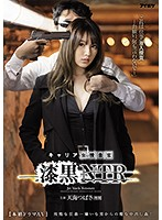 Image IPX-537 An Undercover Investigation - A Career Female Detective, A Pitch Black NTR Cruel Assignment. Cruel Creampie Sex From A Mob Boss She Hates! (English Subbed)