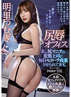 Image IPX-540 Ass Spanking Office - I Must To Work Overtime Everyday Because My Pervert Superior Orders Me (English Subbed)