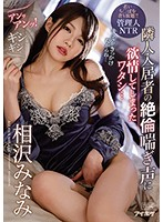 Image IPX-557 I Started Feeling Horny After Hearing My Neighbor Scream With Orgasmic Pleasure (English Subbed)