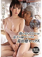 Image IPX-566 Erectile Dysfunction Treated With My Son's Wife Sex (English Subbed)