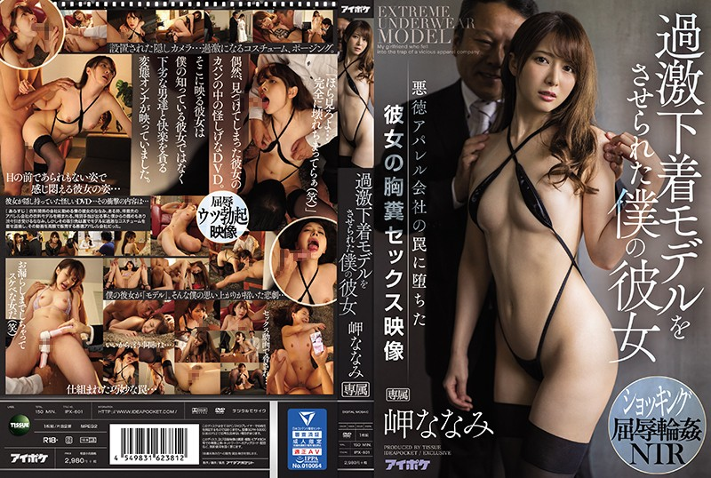 My Girlfriend Is A Smoking Hot Lingerie Model - Corrupted By Her Own Employer, Made To Fuck On Film Nanami Misaki