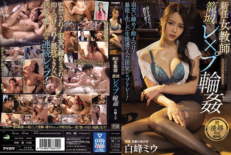 The New Female Teacher Besieged - Overpowered And Bound For A Gangbang By Her Own Students! Miu Shiromine