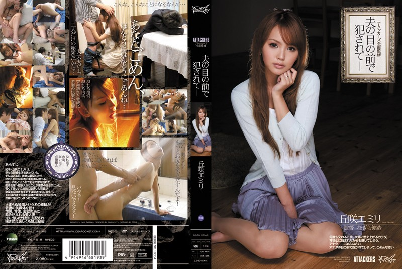 [IPZ-015] Attacker's Complete Supervision – Fucked In Front Of Her Husband Emily Okazaki