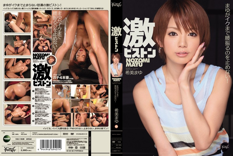 IPZ-044 Rapid Piston - Mayu Can't Stop Rocking Her Hips Until She Cums! Mayu Nozomi