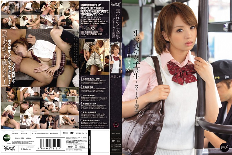 Targeted Schoolgirl... Stalked By Molester Rika Hoshimi
