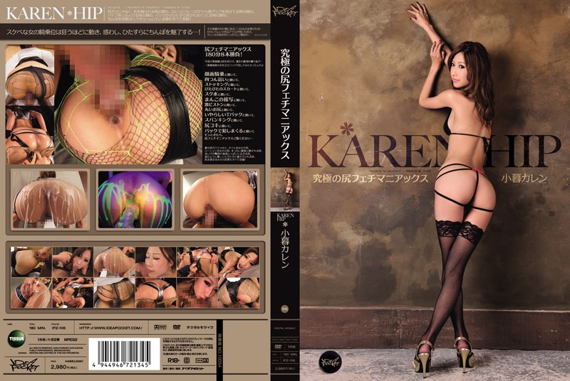Supreme Butt Fetish Maniacs Karen Kogure