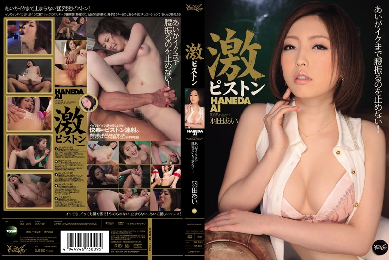 IPZ-132 Rapid Piston – Ai Can't Stop Rocking Her Hips Until She Cums! Ai Hanada