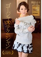 Gorgeous Technician: Chartered Suit Room Rio 下載