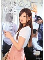 College Girl Gets Molested In A Train. Molester In The Train Turns It Into A Full On Gang Bang. Harumi Tachibana. 下載