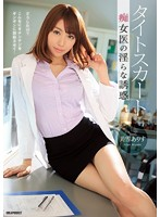 IPZ-476 Indecent Temptation Of Miyuki Alice Tight Skirt Slut Physician