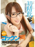 Innocent Private Tutor Can't Refuse A Mouthful Of Cum To Swallow    Yukine Sakuragi Download