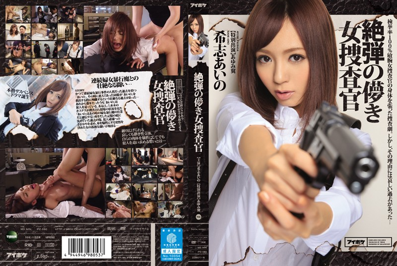 IPZ-580 The Wretched Female Female Detective Aino Kishi