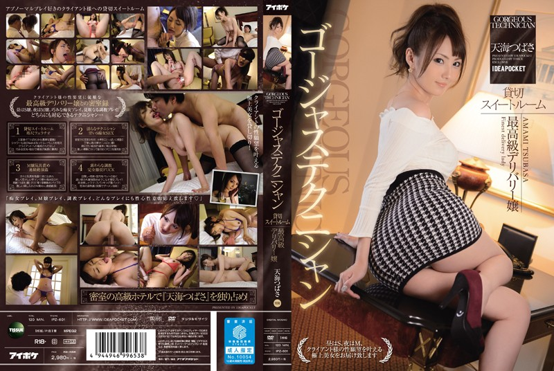 Gorgeous Technician Exclusively Chartered Suite Room Super High Class Delivery Health Girl Tsubasa Amami