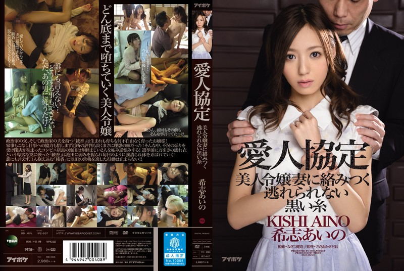 IPZ-607 Lovers' Pact – Beautiful Young Lady Bound By An Inescapable Black Thread Aino Kishi