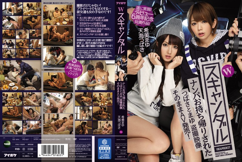 Twin Scandal - Tsubasa And May Go Home With A Guy - Peeping Footage - He Sold It As Porn! The Truth Comes Out! Their Six-Year Debut Anniversary Co-Starring Special! Tsubasa Amami Mayu Nozomi