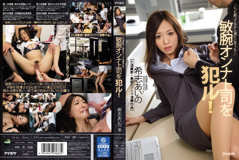 IPZ-650 (Just Before Retiring! Her Last Torture & Rape Drama) A Capable Female Boss Violated! Aino