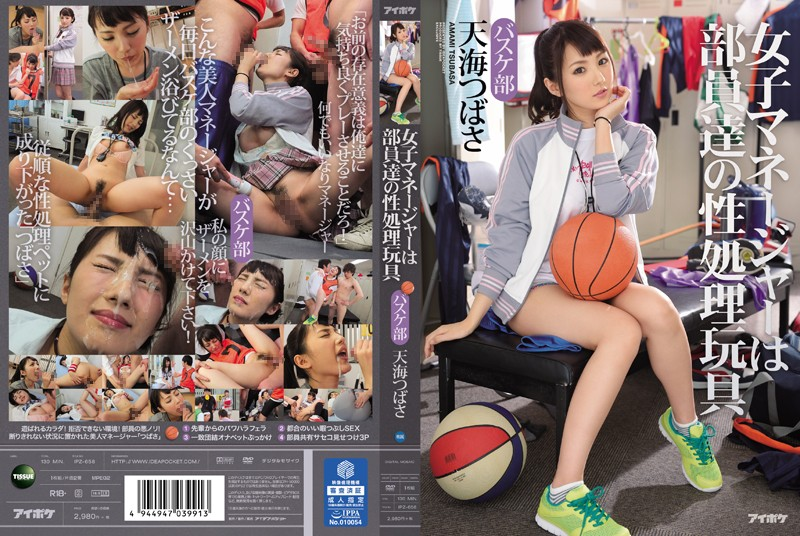 [IPZ-658] The Female Manager Is The Club Members' Sexual Gratification Toy. Basketball Club Tsubasa Amami