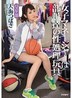 [IPZ-658] (Decensored) The Female Manager Is The Club Members' Sexual Gratification Toy. Basketball Club Tsubasa Amami