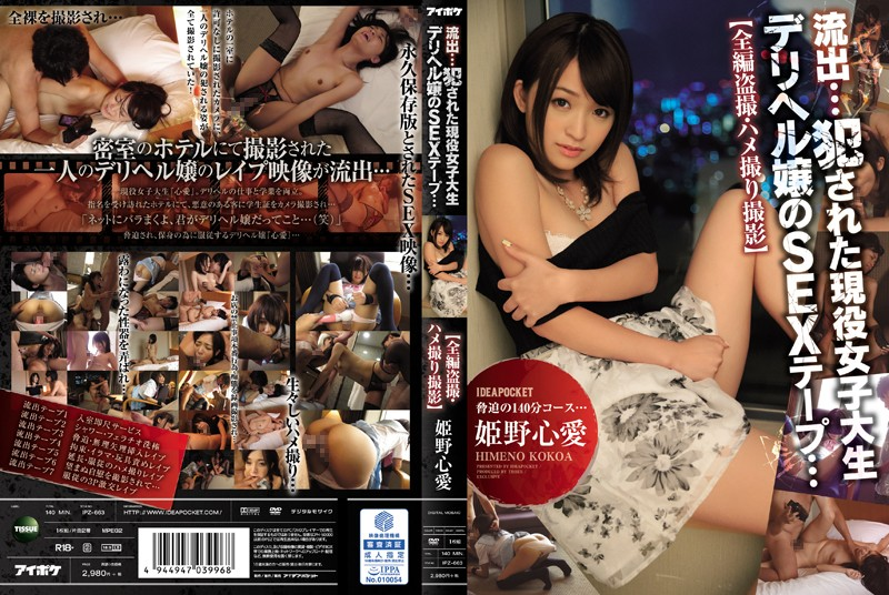 Leaked... The Sex Tape Of A Current College Girl Who Also Works As An Escort... (Secretly Filmed POV Footage) Kokoa Himeno