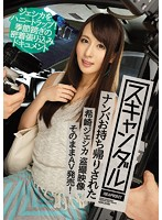 Picking Up Girls Scandal! Jessica Kizaki is Taken Home and Her Video is Released As-Is as Porn! Download