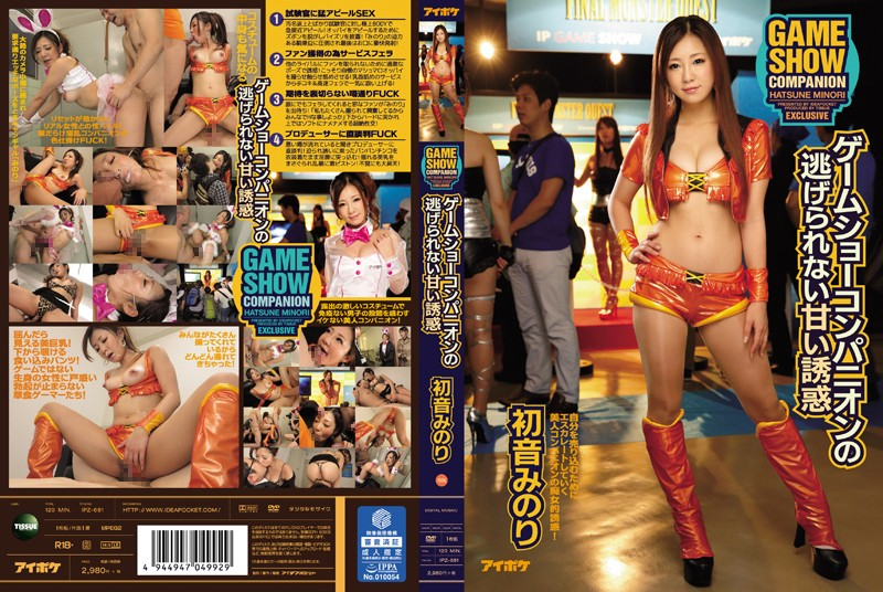 IPZ-681 The Sweet Temptation of a Game Show Hostess You Can't Get Away From Minori Hatsune