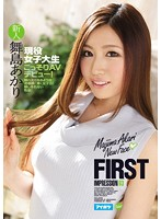 FIRST IMPRESSION 93 A Real Life College Girl Secretly Makes Her AV Debut! Akari Maijima 下載